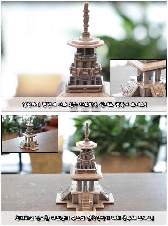 역사시리즈 다보탑(소) - 스콜라스, 3,000원, 조각/퍼즐, 3D입체퍼즐