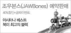 조우본스 신제품 예약판매!