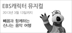 캐릭터뮤지컬 빼꼼!