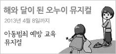 해와달이된 오누이 뮤지컬!