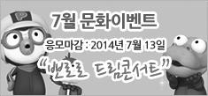 뽀로로 드림콘서트 문화공연 이벤트