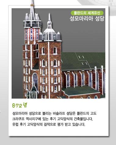 성모마리아 성당