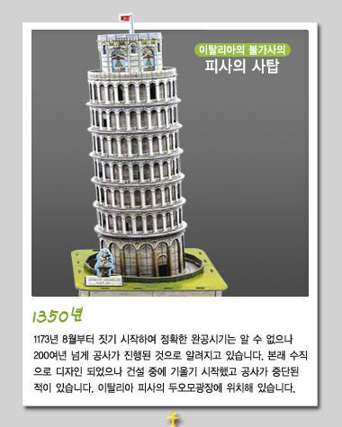 피사의 사탑