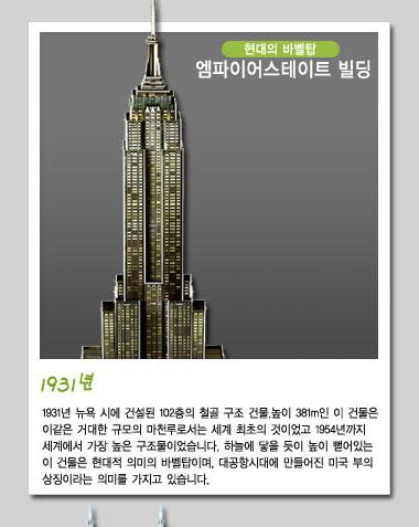 엠파이어스테이트 빌딩