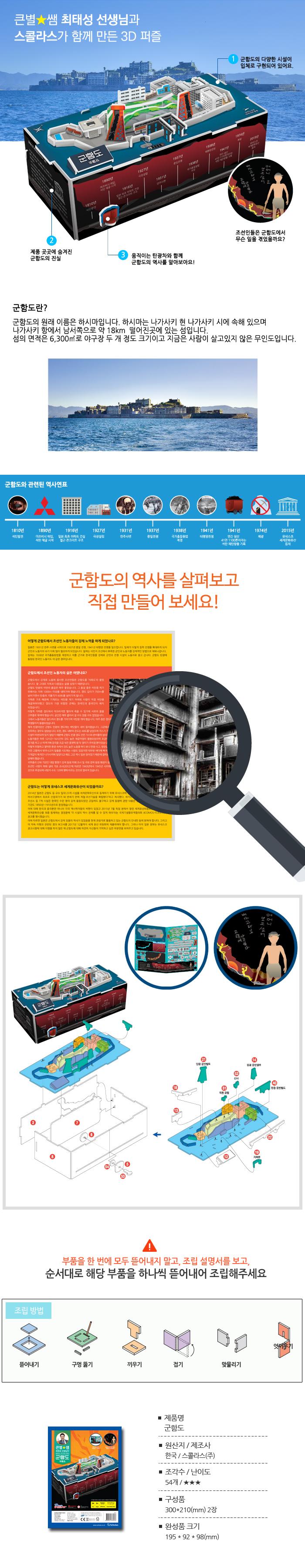 군함도 - 스콜라스, 5,000원, 조각/퍼즐, 3D입체퍼즐