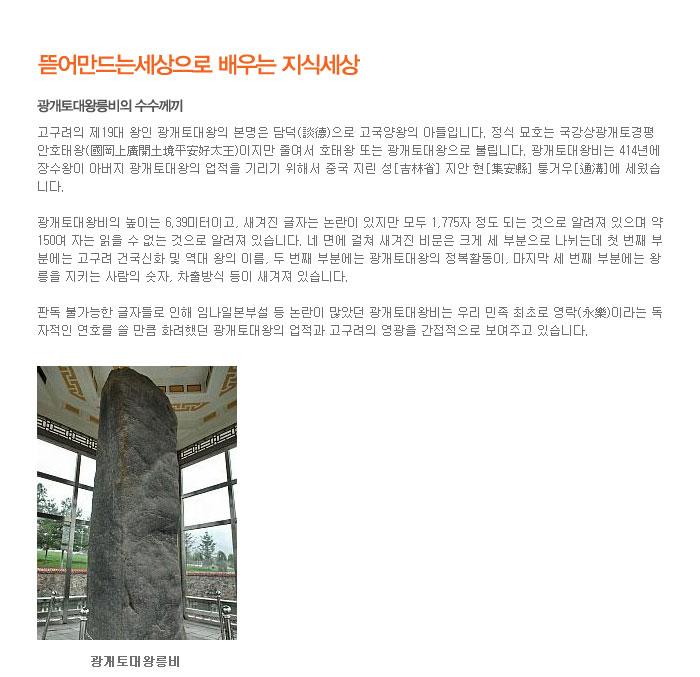 광개토대왕릉비 - 스콜라스, 3,000원, 조각/퍼즐, 3D입체퍼즐