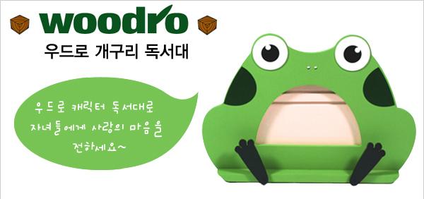 우드로개구리 독서대1