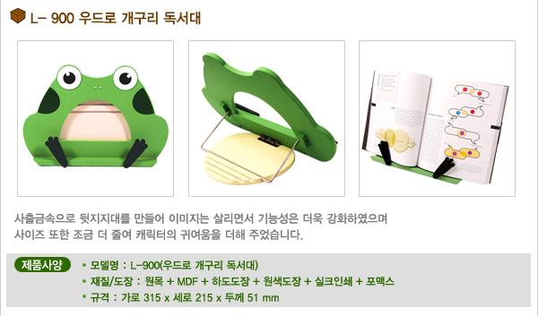 우드로개구리 독서대3