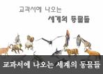 교과서에 나오는 세계의 동물들 - 스콜라스, 10,000원, 조각/퍼즐, 3D입체퍼즐